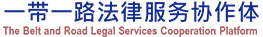 The Belt and Road Legal  Services Cooperation Platform